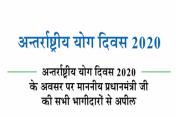 https://ncrb.gov.in/sites/default/files/videos/Pm_Message_Yoga_Hindi-1.m4v